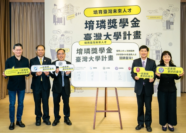 """Lin's Scholarship-National Taiwan University""5-Year Project Initiated"