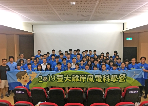 Department of Engineering Science & Ocean Engineering Hosts High School Science Camp to Breed Talents for Offshore Wind Power Technology